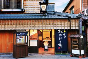 松治郎の舗店舗外観